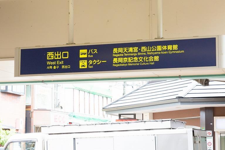 長岡天神駅西出口を出ます。