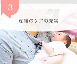 3.産後のケアの充実