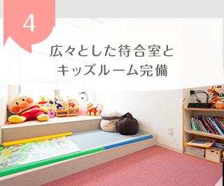 4.広々とした待合室と キッズルーム完備