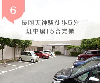 6.長岡天神駅徒歩5分 駐車場15台完備